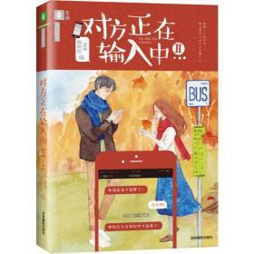 正版书 对方正在输入中 2意林编辑部吉林摄影出版社 全新书籍