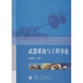 正版书 武器系统与工程导论张相炎 著作国防工业出版社 全新书籍
