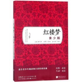 正版书 红楼梦(青少版)曹雪芹中国画报出版社 全新书籍