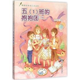 正版书籍 五(1)班的抱抱团陶丽浙江少年儿童出版社 全新书籍