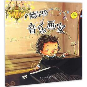 正版书  小小音乐家?门德尔松:音乐画家井源辽宁人民出版社 全新书籍