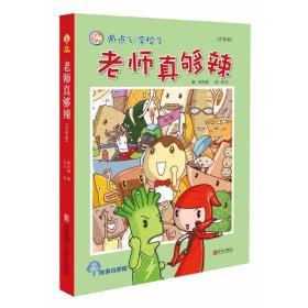正版书 老师真够辣林哲璋青岛出版社 全新书籍