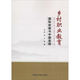正版书 乡村职业教育 国际经验与中国 择李凌中 农业科学技术出版社 全新书籍