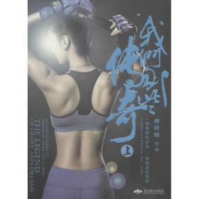正版书籍 我们那些传奇柳晓楠北京燕山出版社 全新书籍