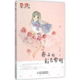 正版书籍 《儿童文学》淘乐酷书系?睿子的彩色黎明杨敏中国少年儿童出版社 全新书籍