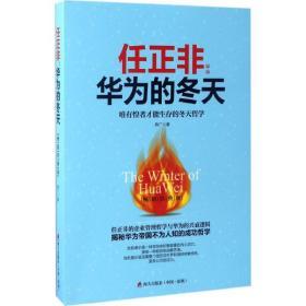 正版书  任正非:华为的冬天(  经典版)陈广海天出版社 全新书籍