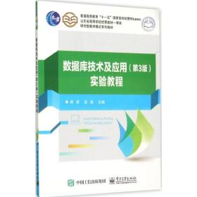正版书籍 数据库技术及应用(D3版)实验教程蒋彦 主编电子工业出版社 全新书籍