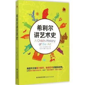 正版书籍 希利史讲艺术史希利尔福建教育出版社 全新书籍