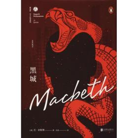 正版书 黑城尤·奈斯博北京联合出版有限责任公司 全新书籍