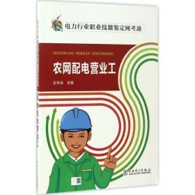 正版书  农网配电营业工龙华禄 主编中国电力出版社 全新书籍