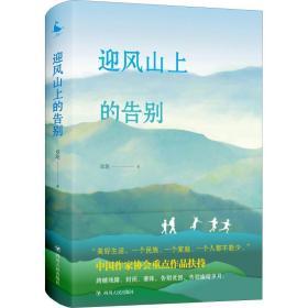 正版书 迎风山上的告别章泥四川人民出版社有限公司 全新书籍