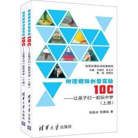 正版书 物理趣味创意实验100个——让孩子们一起玩中学(2册)陈耿炎清华大学出版社 全新书籍