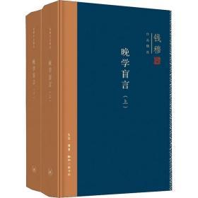 正版书 晚学盲言(2册)钱穆生活.读书.新知三联书店 全新书籍