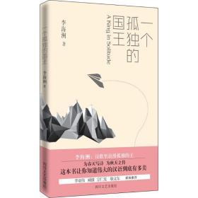 正版书籍 一个孤独的国王李海洲晨光出版社 全新书籍
