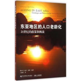 正版书籍 东亚地区的人口老龄化(21世纪的政策和挑战)傅从喜东北财经大学出版社 全新书籍