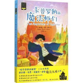 正版书籍 卡普罗纳的魔法师们戴安娜·韦恩·琼斯上海文艺出版社 全新书籍