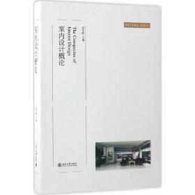 正版书  室内设计概论崔冬晖北京大学出版社 全新书籍