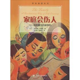 正版书 家庭会伤人——自我重生的新契机约翰·布雷萧四川大学出版社 全新书籍