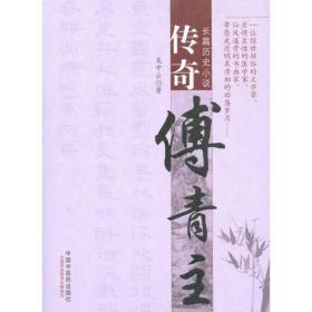 传奇傅青主吴中云中国 医 出版社