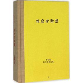 正版书籍 休息时断想秦绿枝上海辞书出版社 全新书籍