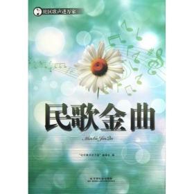 正版书 民歌金曲《社区歌声进万家》编委会中国社会出版社 全新书籍