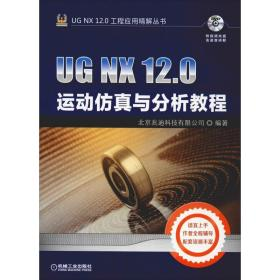 正版书 UG NX 12.0运动仿真与分析教程北京兆迪科技有限公司机械工业出版社 全新书籍