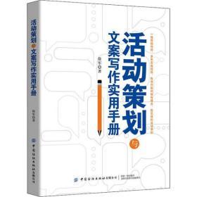 活动策划与文案写作实用手册