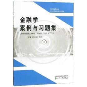 正版书 金融学案例与习题集/芮训媛芮训媛经济科学出版社 全新书籍