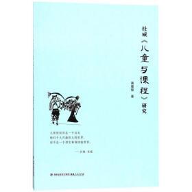 正版书 杜威《儿童与课程》研究蒋雅俊福建人民出版社 全新书籍
