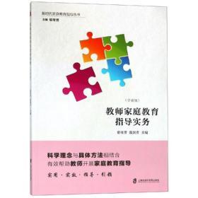 正版书 教师家庭教育指导实务(学前版)郁琴芳上海社会科学院出版社 全新书籍
