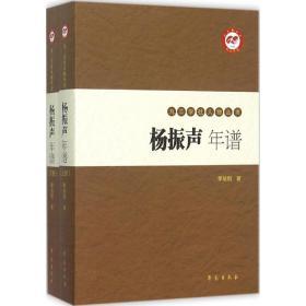 正版书籍 杨振声年谱季培刚学苑出版社 全新书籍