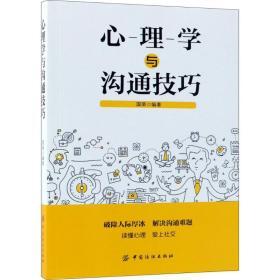 正版书籍 心理学与沟通技巧国荣中国纺织出版社 全新书籍