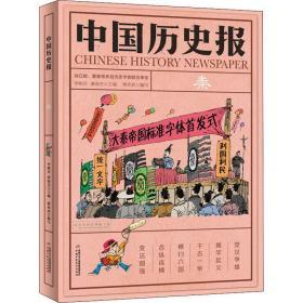 正版书 中国历史报 秦林中国少年儿童出版社 全新书籍