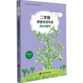 正版书 2年级课堂说话写话同步辅导 统编本施民贵上海社会科学院出版社 全新书籍