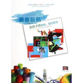 正版书籍 彩色卡纸撕贴、剪贴教学左志丹四川美术出版社 全新书籍