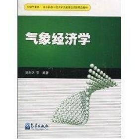 气象经济学吴先华中国计量出版社