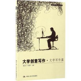 正版书  大学创意写作(文学写作篇)葛红兵中国人民大学出版社 全新书籍