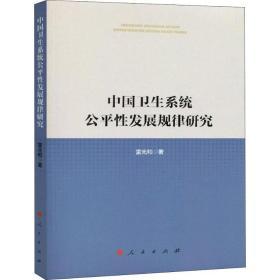 正版书 中国卫生系统公平 发展规律研究雷光和人民出版社 全新书籍