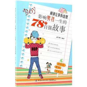 正版书籍 阅读让你有出息(影响男孩一生的78个自强故事)赵雪峰中国纺织出版社 全新书籍