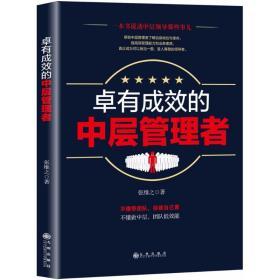 正版书籍 卓有成效的中层管理者张维之九州出版社 全新书籍