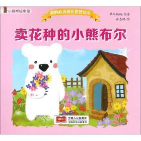 正版书 我的心灵成长管理绘本?卖花种的小熊布尔犀牛妈妈中国人口出版社 全新书籍