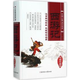 正版书籍 西游记(威珍藏版)吴承恩北方妇女儿童出版社 全新书籍