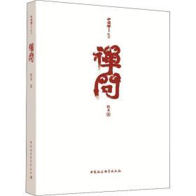 正版书 禅问悟义中国社会科学出社 全新书籍