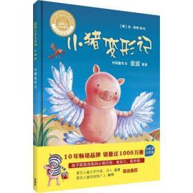 正版书 聪明豆绘本系列:珍藏版?小猪变形记 · 特外语教学与研究出版社 全新书籍