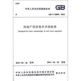 正版书 房地产估价基本术语标准 :GB/T 50899-2013本社 编  出版社 全新书籍