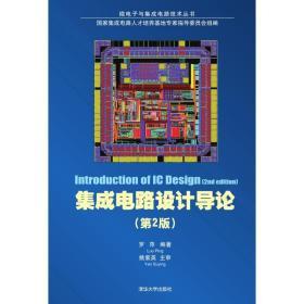 正版书籍 集成电路设计导论(D2版)/罗萍罗萍清华大学出版社 全新书籍