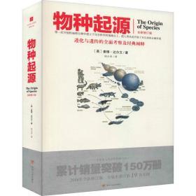 正版书 物种起源 全新修订版查理·达尔文四川人民出版社有限公司 全新书籍