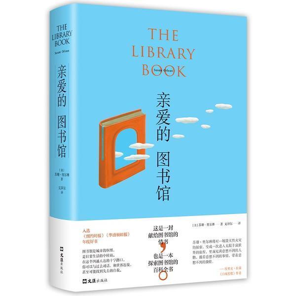 亲爱的图书馆