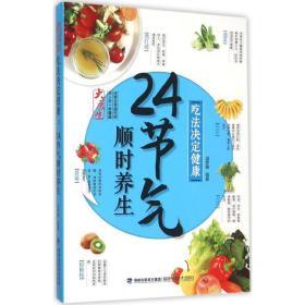 正版书籍 吃法决定健康(24节气顺时养生)温梦霞福建科学技术出版社 全新书籍
