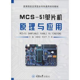 正版书 MCS-51 片机原理与应用吴静进、吴静进重庆大学出版社 全新书籍
